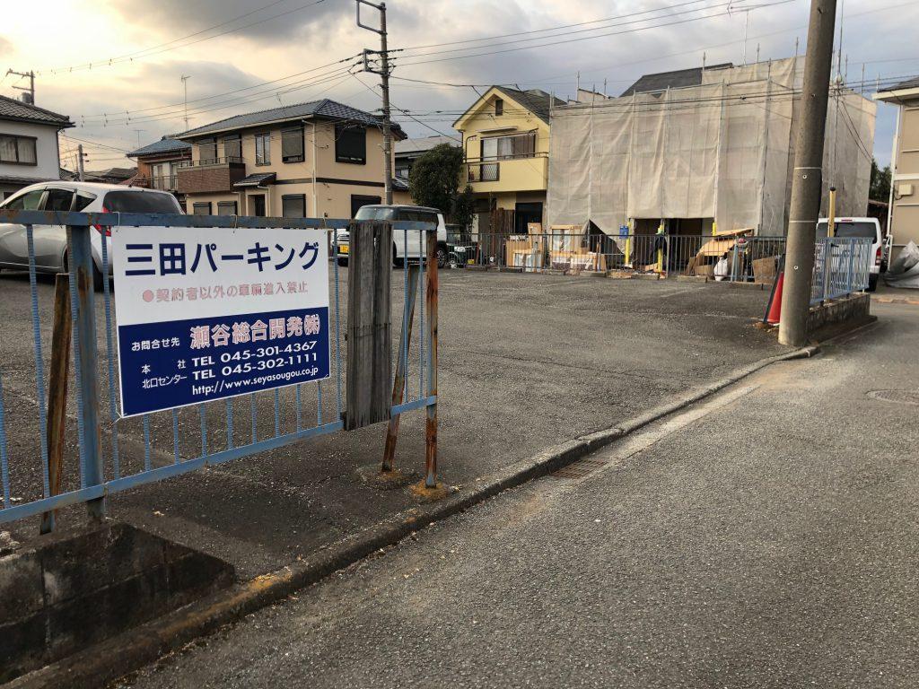 三田パーキング