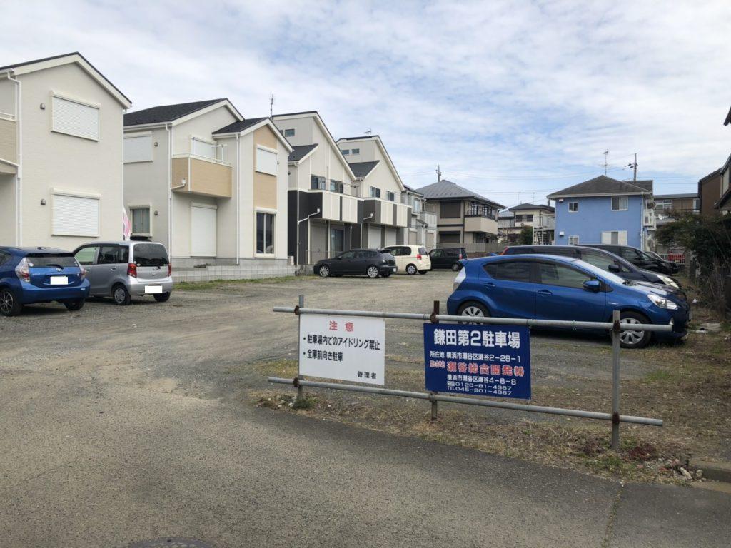 鎌田第2駐車場
